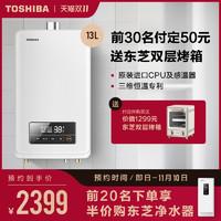 Toshiba/东芝燃气热水器天然气13升家用恒温冷热水强排式热水器