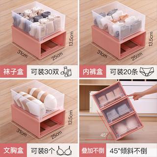 衣柜内衣收纳盒三合一抽屉式家用装内裤袜子文胸分格整理箱储物盒