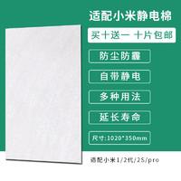 欧能达DIY 小米空气净化器滤芯 静电棉滤纸除pm2.5空调过滤网滤棉 *10件