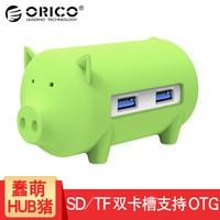 奥睿科(ORICO)USB分线器3.0高速扩展HUB集线器TF/SD二合一读卡器猪年纪念款 绿色