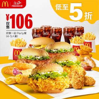 麦当劳   欢聚一起 Party餐(4-5人餐)单次券
