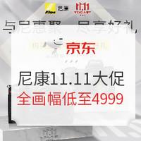 促销攻略:京东 尼康 与尼惠聚 品牌相机直降 享千元好礼