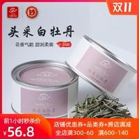 六妙正宗福鼎白茶2020年新茶头采一级白牡丹福建茶叶散茶罐装50g