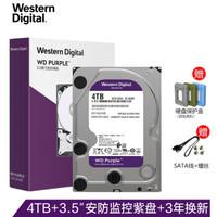 有券的上:Western Digital 西部数据 WD40EJRX 监控级机械硬盘 4TB 紫盘