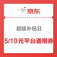 京东 超级补贴日 5元、10元全平台通用券