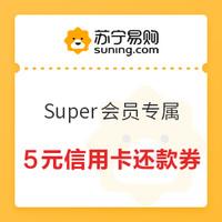 移动端:苏宁易购 Super会员专属权益