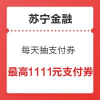 移动端:苏宁金融 每天抽最高1111元支付券