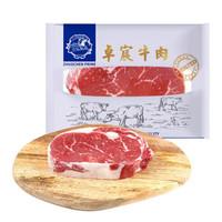 限地区:卓宸 澳洲进口谷饲原切眼肉牛排 200g *9件