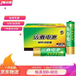 双鹿7号碱性电池40粒 适用于遥控器/儿童玩具/鼠标键盘/挂钟 LR03/AAA电池 *4件 +凑单品