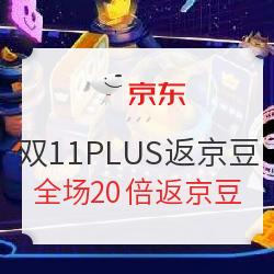 京东 11.11全球热爱季 PLUSDAY20倍返京豆