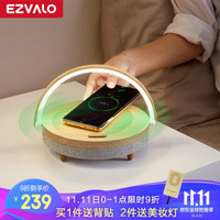 EZVALO·几光 LED手机无线充电蓝牙音响卧室创意小夜灯床头音乐台灯 Lydia台灯(浅木纹色)