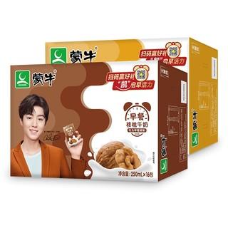MENGNIU 蒙牛早餐奶 核桃味+麦香味 16盒*2箱
