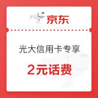 移动专享: 京东金融 光大银行信用卡专享特权