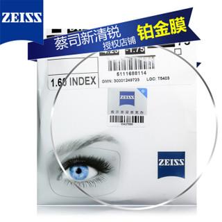 ZEISS 蔡司 新清锐 钻立方铂金膜 1.74折射率镜片*2片装