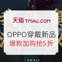 必看活动:天猫 OPPO官方旗舰店 耳机手环  11.11狂欢