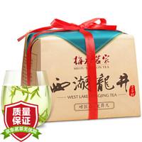 京东PLUS会员:梅府茗家 西湖龙井茶老茶树 明前特级 200g 2020新茶 *2件