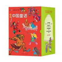《汉声中国童话》(全12册)