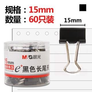 M&G 晨光 ABS92737 Eplus长尾夹 60枚 15mm 黑色