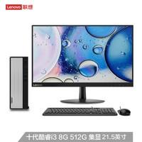 Lenovo 联想 天逸510S 台式机电脑(i3-10100、8G、512GB)