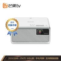 EPSON 爱普生 EF-100W 智能投影机