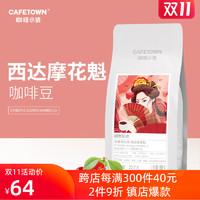 咖啡小镇西达摩花魁咖啡豆4.0日晒G1新鲜烘焙手冲精品咖啡粉227g