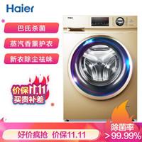 海尔(Haier)10公斤全自动滚筒洗衣机 变频一级能效 节能静音 香薰除菌 巴氏杀菌桶自洁 G100108B12G