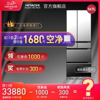 Hitachi/日立魔术变温电冰箱真空保鲜水晶玻璃R-KWC590KC日本进口