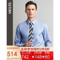 威可多VICUTU商场同款男士长袖衬衫棉质商务正装通勤蓝色衬衣男VBW19351391 蓝色格纹 170/B/40