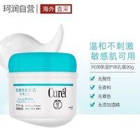 Curel 珂润 浸润保湿 护体乳霜 90g *2件 +凑单品