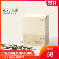 「北路白茶」贡眉散茶2020余闲 贡眉 福鼎白茶新茶 50g