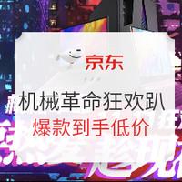 促销攻略:京东机械革命 11.11狂欢趴 要热爱趁现在