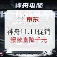 促销攻略:京东神舟自营 双11促销专场