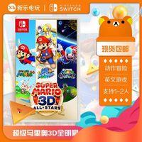 Nintendo 任天堂 NS游戏卡带《超级马里奥 3D》收藏辑 国际版