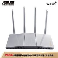 华硕(ASUS)华硕(ASUS)RT-AX56U青春版双频博通四核/WiFi6家用游戏路由器白色
