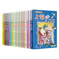 《大中华寻宝记》全20册