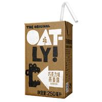 oatly噢麦力 燕麦饮巧克力味 250ml*4瓶