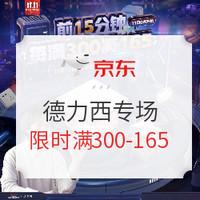 促销活动:京东 德力西开关插座自营旗舰店11.11专场