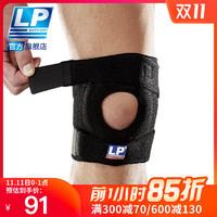 LP 788 膝盖护具护膝  户外登山慢跑健身网排足篮羽毛球运动护膝