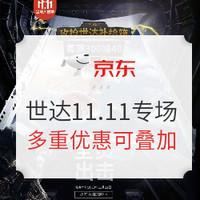促销活动: 京东 世达旗舰店11.11专场