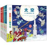 《亲亲历史图书馆》(套装共4册)