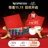 NESPRESSO胶囊咖啡套装 邂逅浓醇10条装 瑞士原装进口100颗装