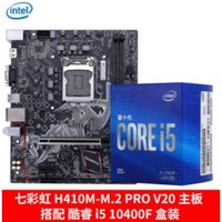 百亿补贴: Intel 英特尔 酷睿 i5-10400F 盒装CPU处理器 + Colorful 七彩虹 H410M -M.2 PRO 主板 套装
