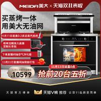 美大官方旗舰店X10-ZK集成灶蒸烤箱一体灶家用燃气灶油烟机下排式