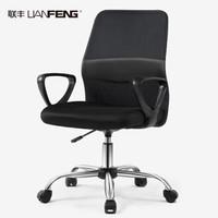 lianfeng 联丰 W-128DS 电脑椅  黑色