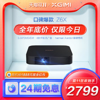 XGIMI 极米 Z6X 家用投影仪 黑色