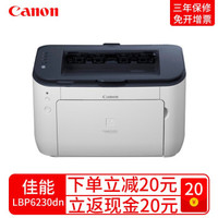 Canon 佳能 LBP6230dn 黑白激光打印机