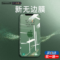 倍思iPhone11ProMax钢化膜