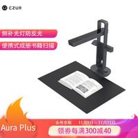 CZUR 成者科技 Aura Plus智能 高清高拍仪