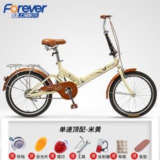 FOREVER 永久  zd01 普通代步上班成人家用单车