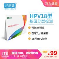合康谱 HPV宫颈癌早期筛查 预防宫颈癌
